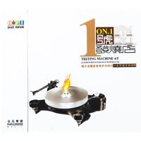 发烧连版音乐发烧店CD1